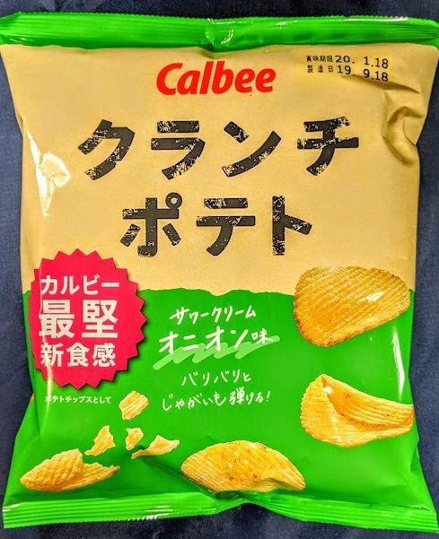 クランチポテト(サワークリームオニオン味)