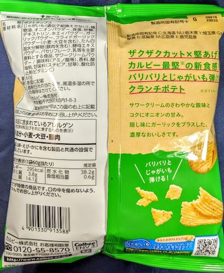 クランチポテト(サワークリームオニオン味)のパッケージの画像