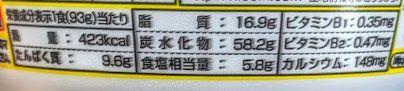 チキンラーメンのカルボナーラの原材料名/アレルギー/カロリー/栄養成分表示の画像