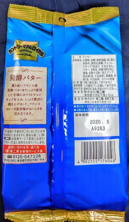 カントリーマアムロイヤル(発酵バター)のパッケージの画像