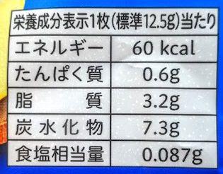 カントリーマアムロイヤル(発酵バター)の原材料名/アレルギー/カロリー/栄養成分表示の画像