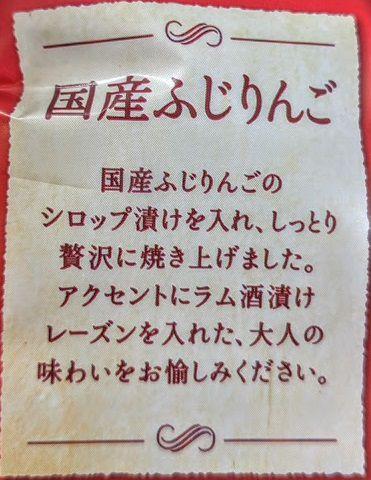 カントリーマアムロイヤル(国産ふじりんご)のパッケージの画像