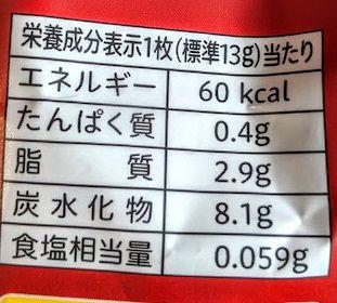 カントリーマアムロイヤル(国産ふじりんご)の原材料名/アレルギー/カロリー/栄養成分表示の画像