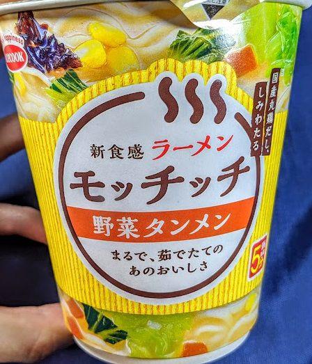 ラーメンモッチッチ(野菜タンメン)