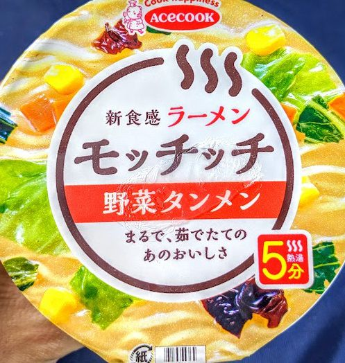 ラーメンモッチッチ(野菜タンメン)のパッケージの画像