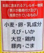 ラーメンモッチッチ(野菜タンメン)の原材料名/アレルギー/カロリー/栄養成分表示の画像