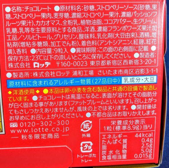シャルロッテ ジュレショコラ(ストロベリー)の原材料名/アレルギー/カロリー/栄養成分表示の画像