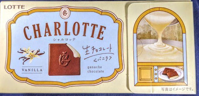 シャルロッテ 生チョコレート(バニラ)