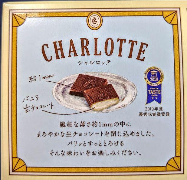 シャルロッテ 生チョコレート(バニラ)のパッケージの画像