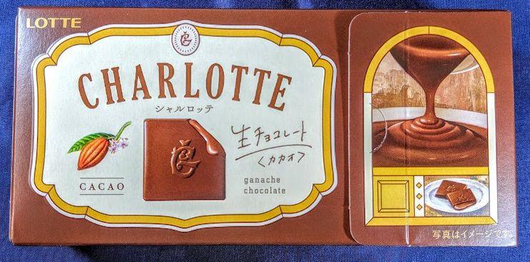 シャルロッテ 生チョコレート(カカオ)