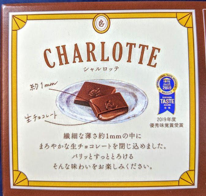シャルロッテ 生チョコレート(カカオ)のパッケージの画像