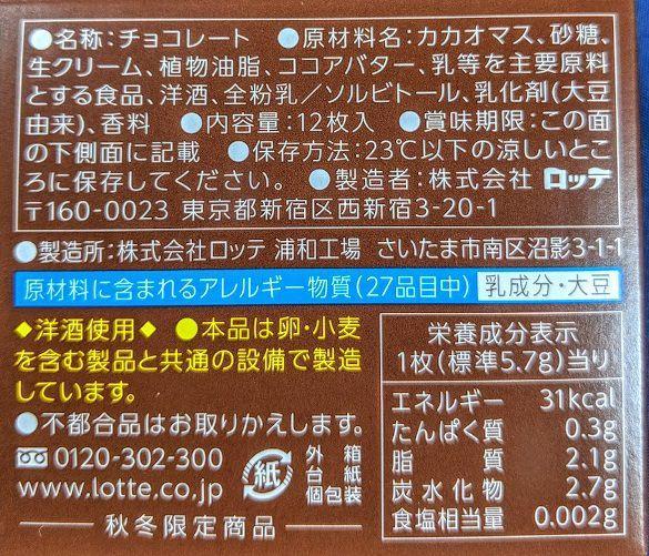 シャルロッテ 生チョコレート(カカオ)の原材料名/アレルギー/カロリー/栄養成分表示の画像