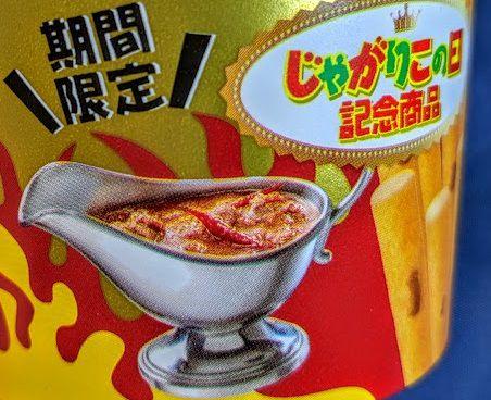 じゃがりこ(激辛インドカレー味)のパッケージの画像