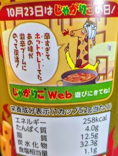 じゃがりこ(激辛インドカレー味)の原材料名/アレルギー/カロリー/栄養成分表示の画像