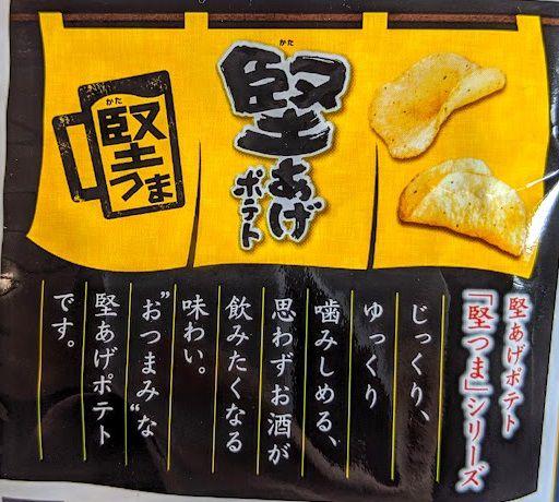 堅あげポテト(海苔薫るカリカリチーズ味)のパッケージの画像