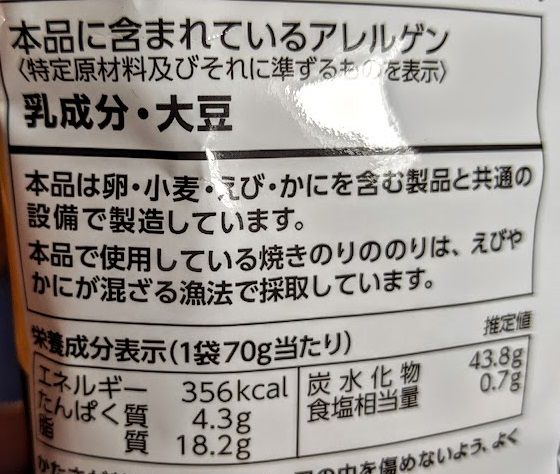 堅あげポテト(海苔薫るカリカリチーズ味)の原材料名/アレルギー/カロリー/栄養成分表示の画像