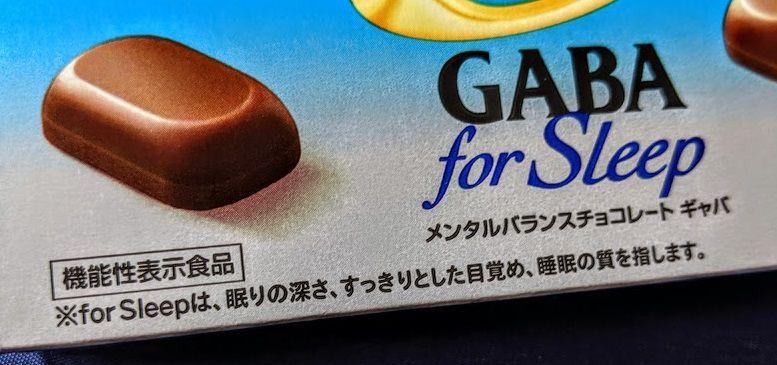 GABA for Sleep(ギャバ フォースリープ)のパッケージの画像