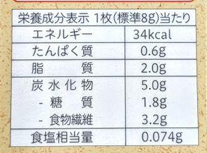 じぶん想いカントリーマアムクリスピー(Wチョコ)の原材料名/アレルギー/カロリー/栄養成分表示の画像