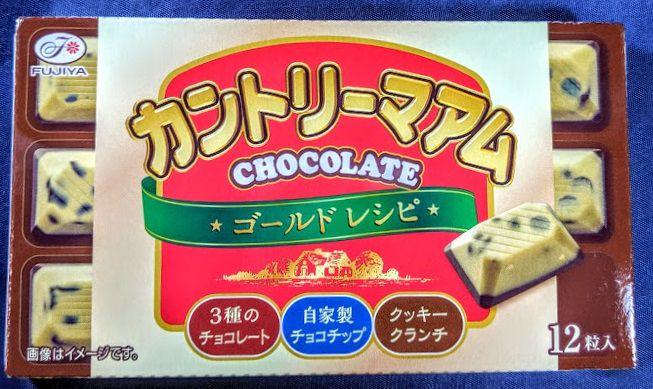 カントリーマアムチョコレート(ゴールドレシピ)