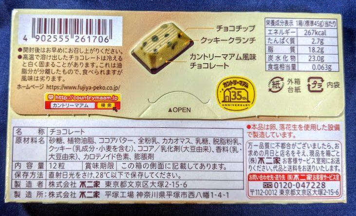 カントリーマアムチョコレート(ゴールドレシピ)のパッケージの画像