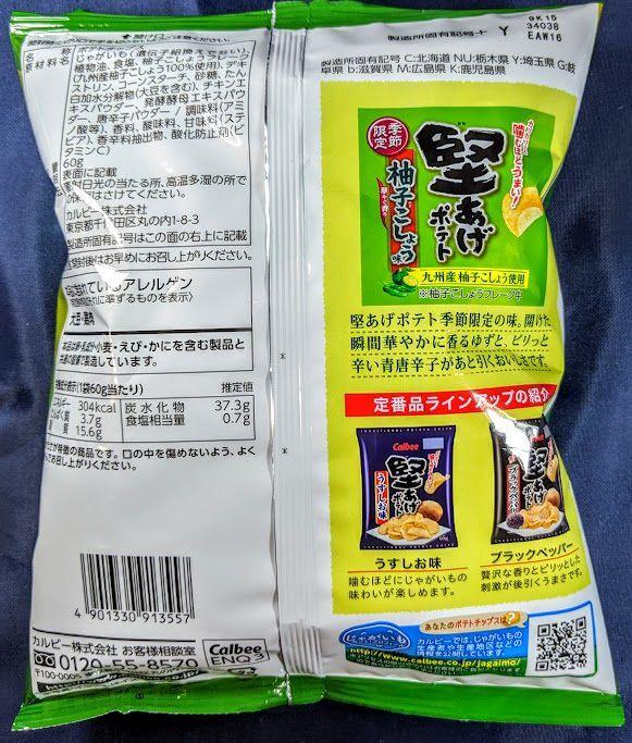 堅あげポテト(柚子こしょう味)のパッケージの画像