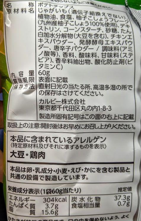 堅あげポテト(柚子こしょう味)の原材料名/アレルギー/カロリー/栄養成分表示の画像