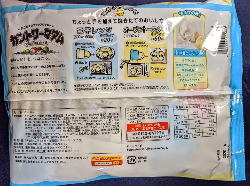 カントリーマアム(バニラ&北海道クリームチーズ)のパッケージ裏