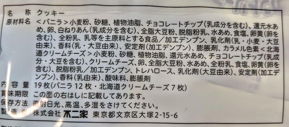 カントリーマアム(バニラ&北海道クリームチーズ)の原材料