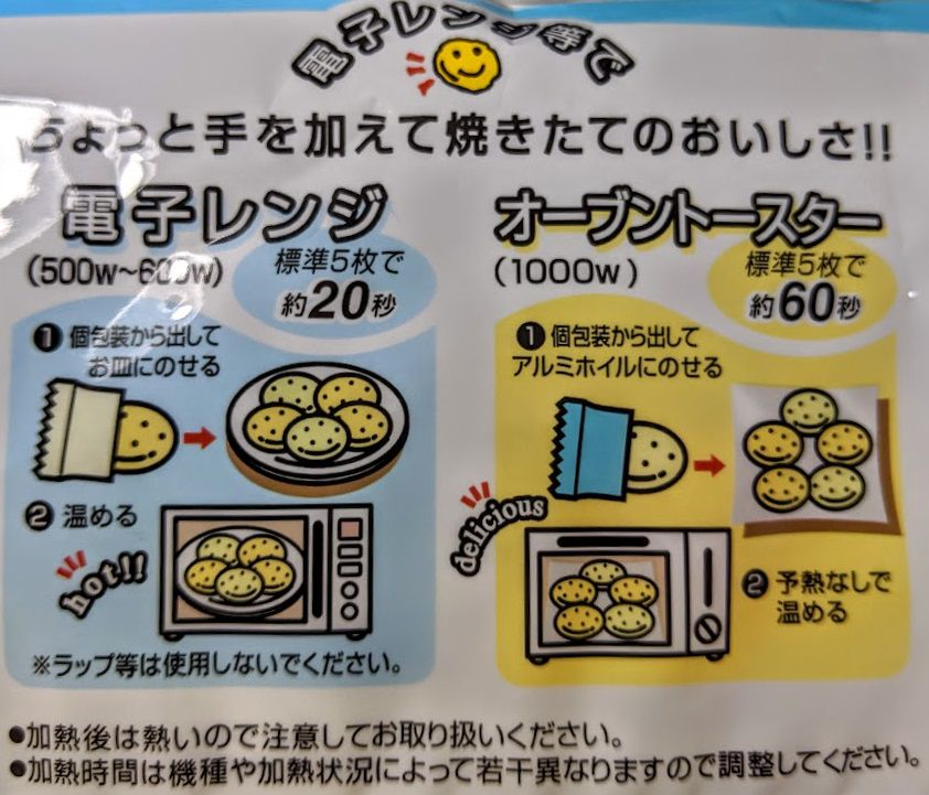 カントリーマアム(バニラ&北海道クリームチーズ)電子レンジ/オーブントースター