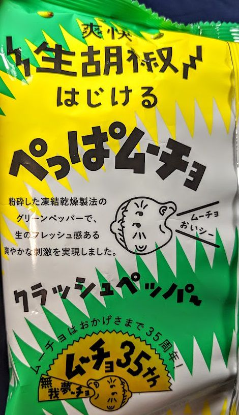 ぺっぱムーチョのパッケージの画像