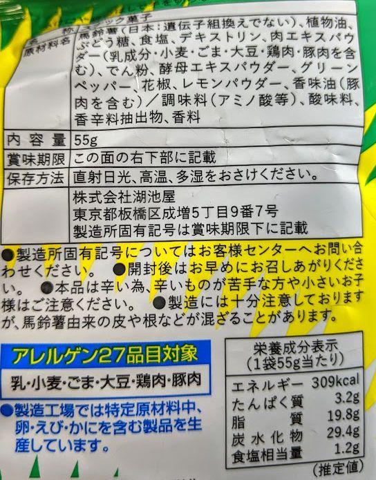 ぺっぱムーチョの原材料名/アレルギー/カロリー/栄養成分表示の画像