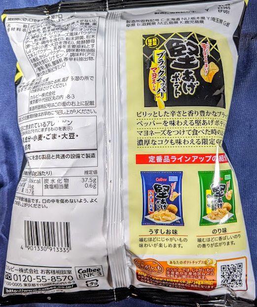 堅あげポテト(ブラックペッパーマヨ足し味)のパッケージの画像