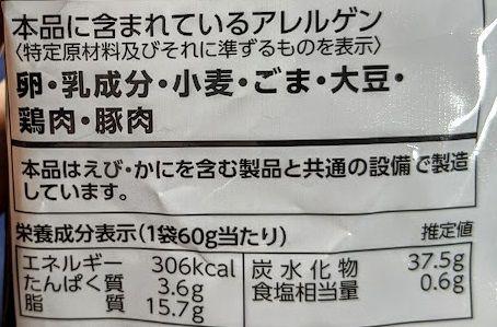 堅あげポテト(ブラックペッパーマヨ足し味)の原材料名/アレルギー/カロリー/栄養成分表示の画像