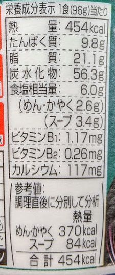 オーベルジーヌ監修 ビーフカレーヌードルの原材料名/アレルギー/カロリー/栄養成分表示の画像