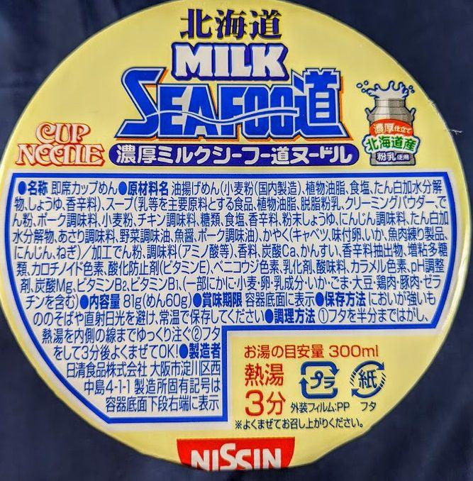 カップヌードル(北海道濃厚ミルクシーフー道ヌードル)の原材料名/アレルギー/カロリー/栄養成分表示の画像