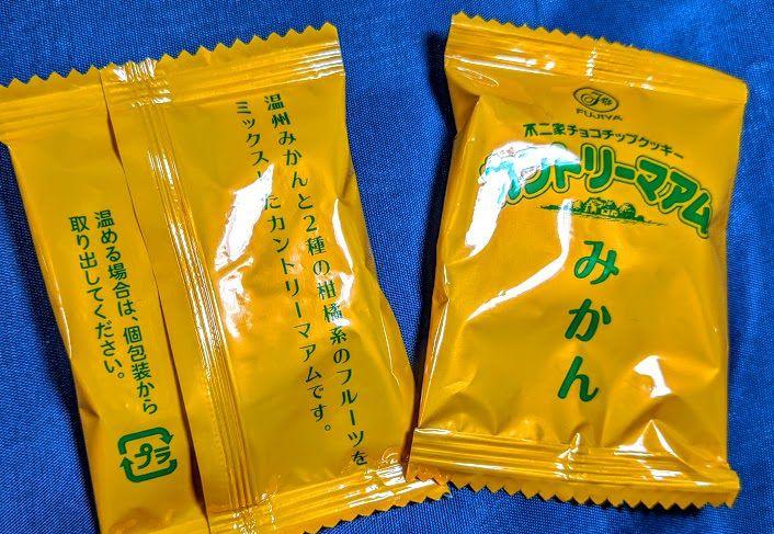 カントリーマアム(バニラ&みかん)は美味しいか?まずいか?の画像