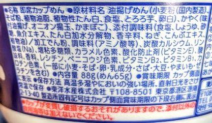 マルチャン紺のきつねそばの原材料名/アレルギー/カロリー/栄養成分表示の画像
