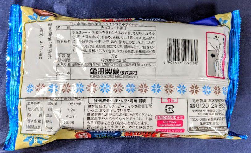 亀田の柿の種(ミルクチョコ&ホワイトチョコ)のパッケージの画像