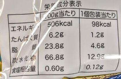 亀田の柿の種(ミルクチョコ&ホワイトチョコ)の原材料名/アレルギー/カロリー/栄養成分表示の画像