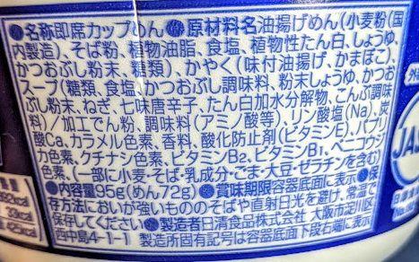 日清のどん兵衛(きつねそば)の原材料名/アレルギー/カロリー/栄養成分表示の画像