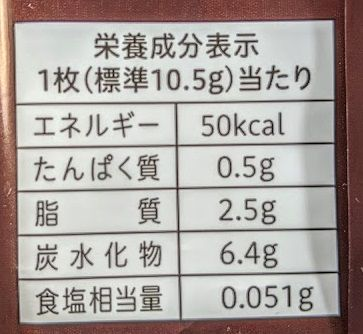 カントリーマアム(チーズクレームブリュレ)のカロリー/栄養成分表示の画像