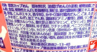 マルちゃん(ゆず香る鯛だしうどん)の原材料名/アレルギー/カロリー/栄養成分表示の画像