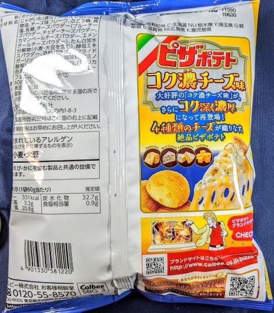 ピザポテト(コク濃チーズ味)のパッケージの画像