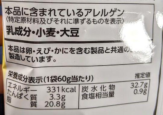ピザポテト(コク濃チーズ味)の原材料名/アレルギー/カロリー/栄養成分表示の画像