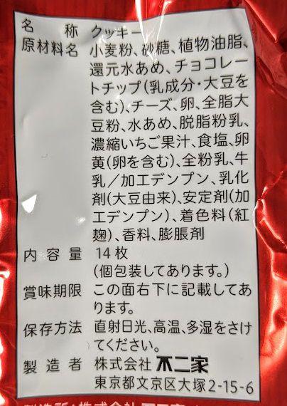 カントリーマアム(あまおう苺)の原材料名/アレルギーの画像