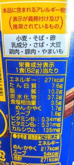 たらっととろりたまご風カレー南蛮そばの原材料名/アレルギー/カロリー/栄養成分表示の画像