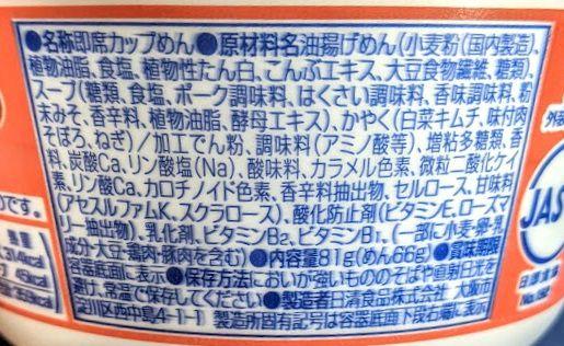 日清のどん兵衛(味噌キムチチゲうどん)の原材料名/アレルギー/カロリー/栄養成分表示の画像