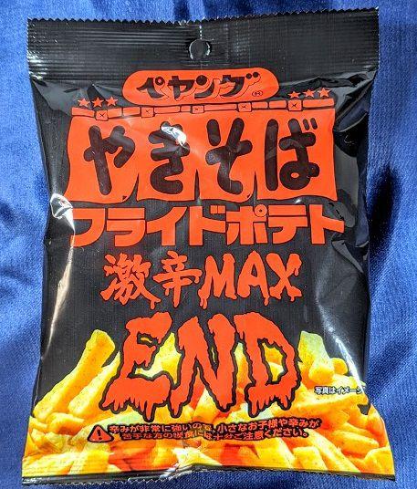フライドポテト(ペヤング激辛やきそばEND風味)