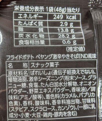 フライドポテト(ペヤング激辛やきそばEND風味)の原材料名/アレルギー/カロリー/栄養成分表示の画像