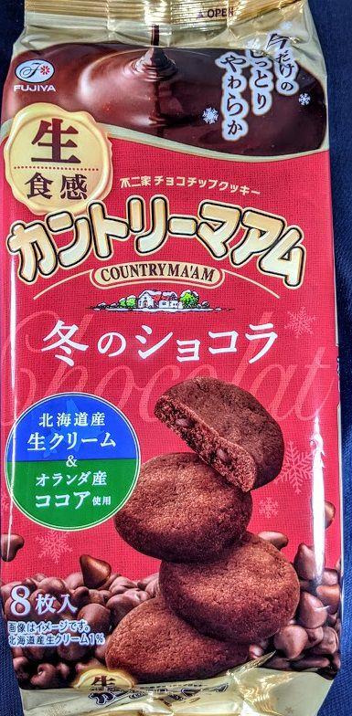 生食感カントリーマアム(冬のショコラ)